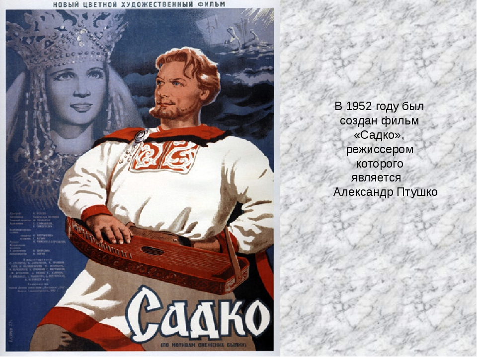 В 1952 году был создан фильм «Садко», режиссером которого является Александр...