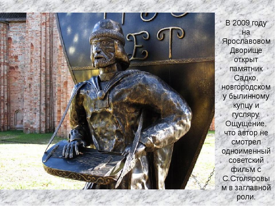 В 2009 году на Ярославовом Дворище открыт памятник Садко, новгородскому былин...
