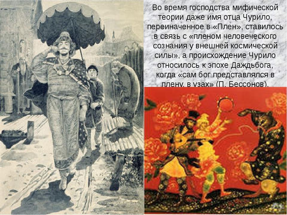Во время господства мифической теории даже имя отца Чурило, переиначенное в «...