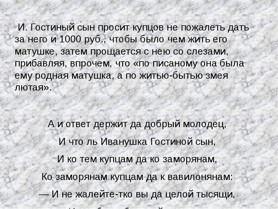 И. Гостиный сын просит купцов не пожалеть дать за него и 1000 руб., чтобы бы...