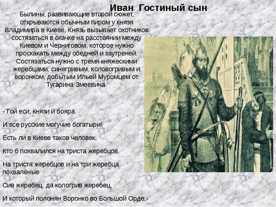 Иван Гостиный сын Былины, развивающие второй сюжет, открываются обычным пиром...