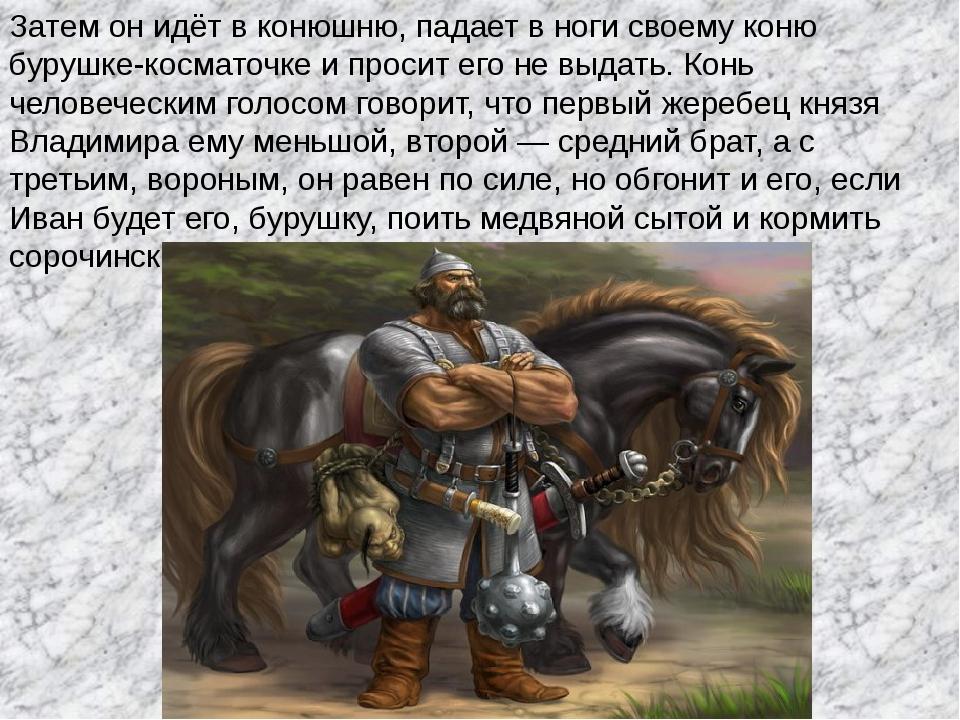 Затем он идёт в конюшню, падает в ноги своему коню бурушке-косматочке и проси...
