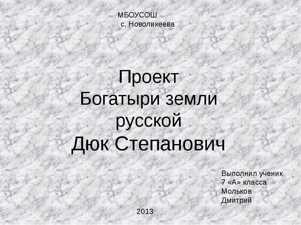МБОУСОШ с. Новоликеева Выполнил ученик 7 «А» класса Мольков Дмитрий 2013 Прое...