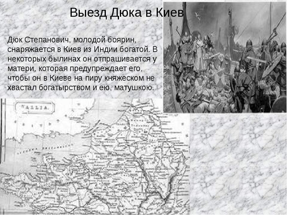 Выезд Дюка в Киев Дюк Степанович, молодой боярин, снаряжается вКиевизИндии...