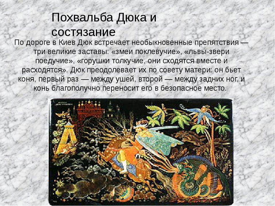 Похвальба Дюка и состязание По дороге в Киев Дюк встречает необыкновенные пре...