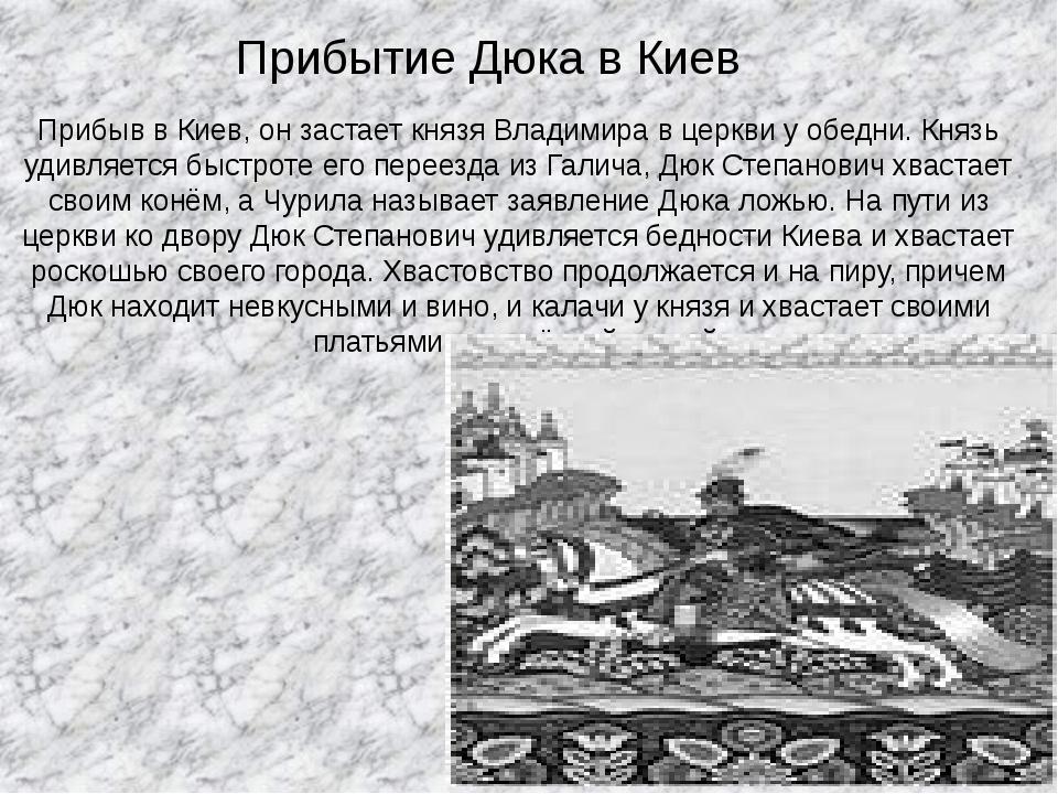 Прибыв в Киев, он застает князя Владимира в церкви уобедни. Князь удивляется...