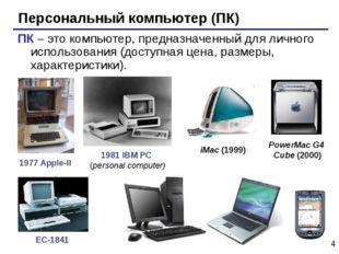 Персональный компьютер (ПК) ПК – это компьютер, предназначенный для личного и