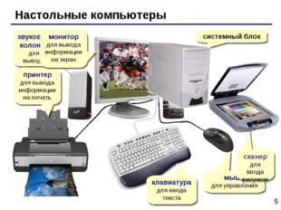 Настольные компьютеры системный блок звуковые колонки для вывода звука принте