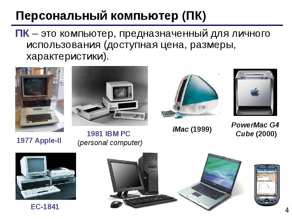 Персональный компьютер (ПК) ПК – это компьютер, предназначенный для личного и...