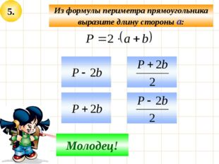 5. Из формулы периметра прямоугольника выразите длину стороны а: Не верно! Мо