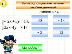 11. Пусть (х0; у0) – решение системы линейных уравнений. Не верно! Молодец! Н