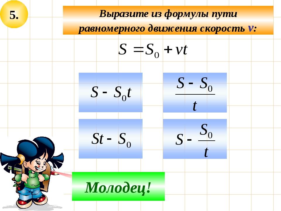 5. Выразите из формулы пути равномерного движения скорость v: Не верно! Молод...