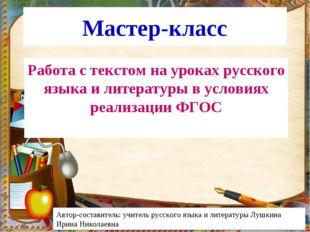 Мастер-класс Работа с текстом на уроках русского языка и литературы в условия