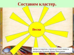 Составим кластер. Весна Автор-составитель: учитель русского языка и литератур