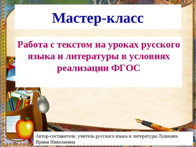 Мастер-класс Работа с текстом на уроках русского языка и литературы в условия...