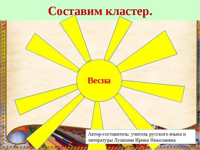 Составим кластер. Весна Автор-составитель: учитель русского языка и литератур...