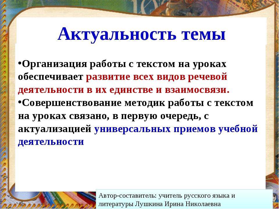 Актуальность темы Организация работы с текстом на уроках обеспечивает развити...