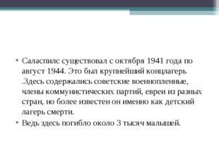 Саласпилс существовал с октября 1941 года по август 1944. Это был крупнейший