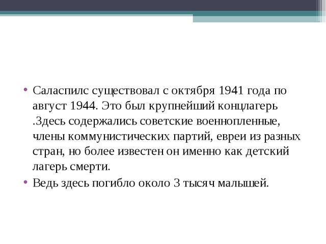 Саласпилс существовал с октября 1941 года по август 1944. Это был крупнейший...