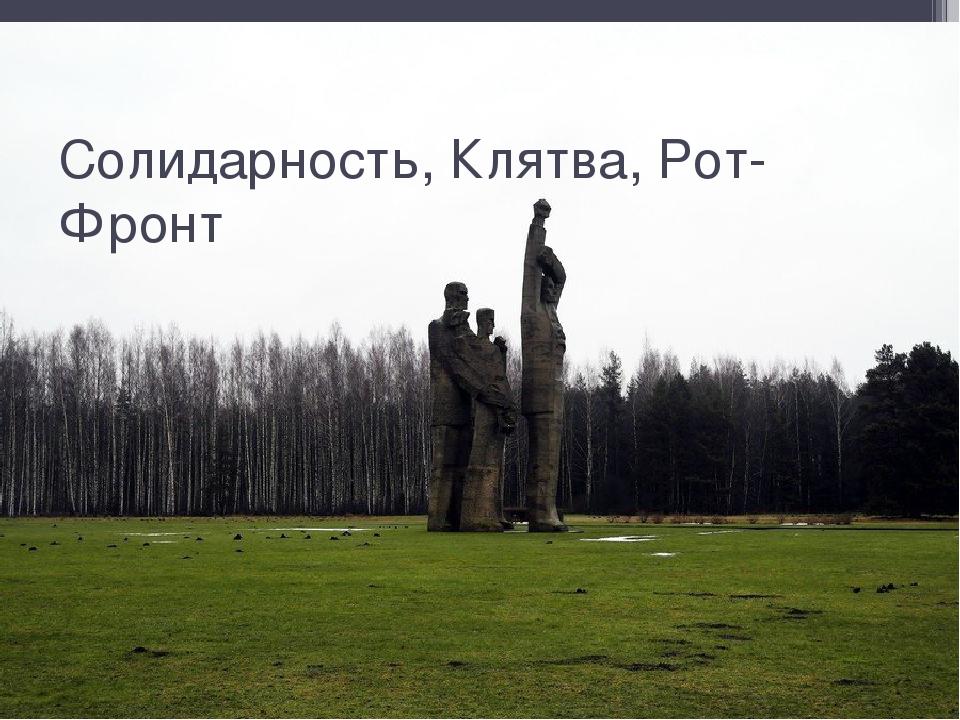 Солидарность, Клятва, Рот-Фронт