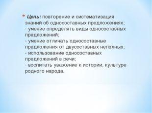 Цель: повторение и систематизация знаний об односоставных предложениях; - ум