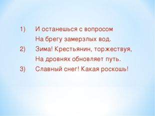 1)И останешься с вопросом На брегу замерзлых вод. 2)Зима! Крестьянин, торж
