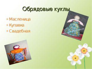 Обрядовые куклы Масленица Купавка Свадебная