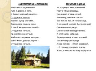 Валентина Сляднева Мне снятся еще ночами Луга и дорога в поле, И фикус зелены