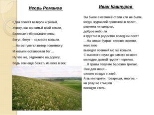 Игорь Романов Едва повеет ветерок игривый, Увижу, как на самый край земли, Бе