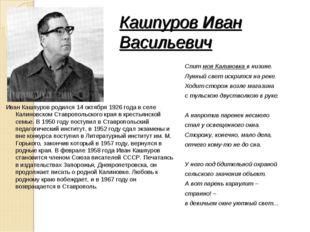 Кашпуров Иван Васильевич Иван Кашпуров родился 14 октября 1926 года в селе Ка