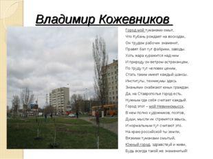 Владимир Кожевников Город мой туманами омыт, Что Кубань рождает на восходах,