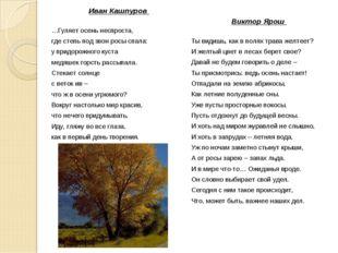 Иван Кашпуров …Гуляет осень неспроста, где степь под звон росы спала: у придо