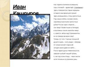 Иван Кашпуров Нас подняла тропинка на вершину горы столовой – здравствуй, Стр