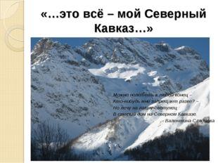 «…это всё – мой Северный Кавказ…» Можно полететь в любой конец – Кто-нибудь м