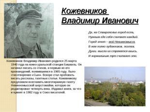 Кожевников Владимир Иванович Кожевников Владимир Иванович родился 25 марта 19