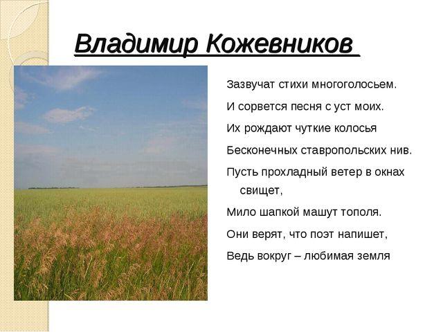 Владимир Кожевников Зазвучат стихи многоголосьем. И сорвется песня с уст моих...