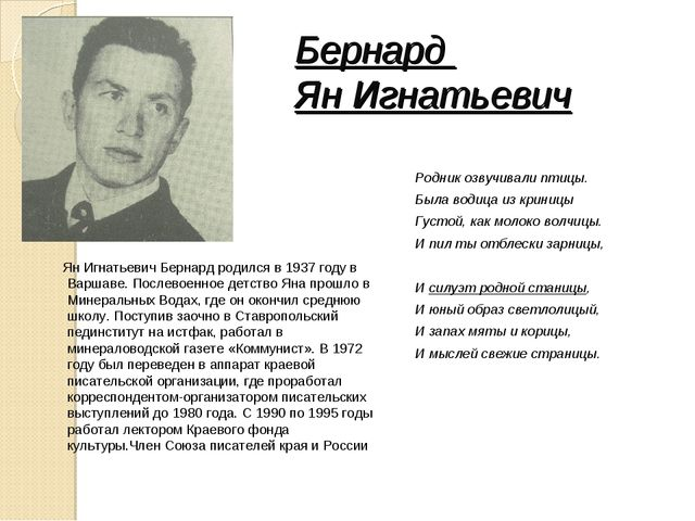 Бернард Ян Игнатьевич Ян Игнатьевич Бернард родился в 1937 году в Варшаве. По...