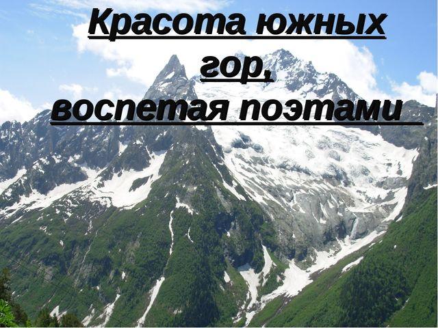 Красота южных гор, воспетая поэтами