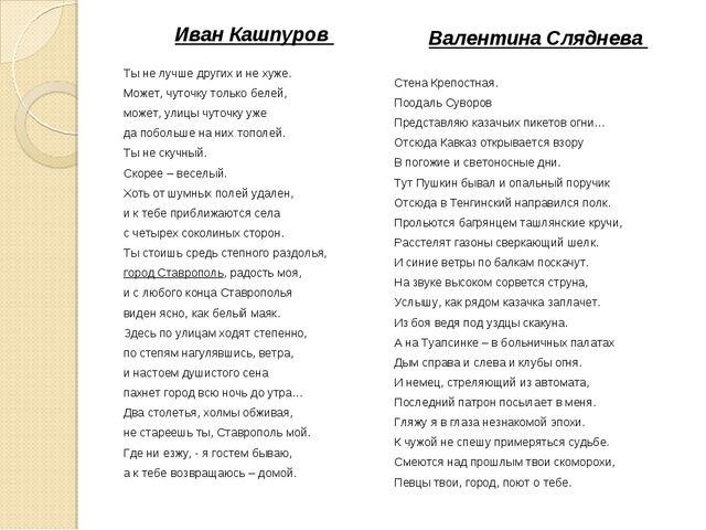 Иван Кашпуров Ты не лучше других и не хуже. Может, чуточку только белей, може...