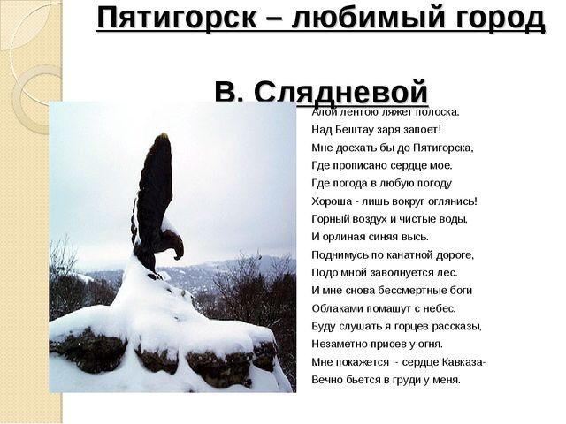Пятигорск – любимый город В. Слядневой Алой лентою ляжет полоска. Над Бештау...