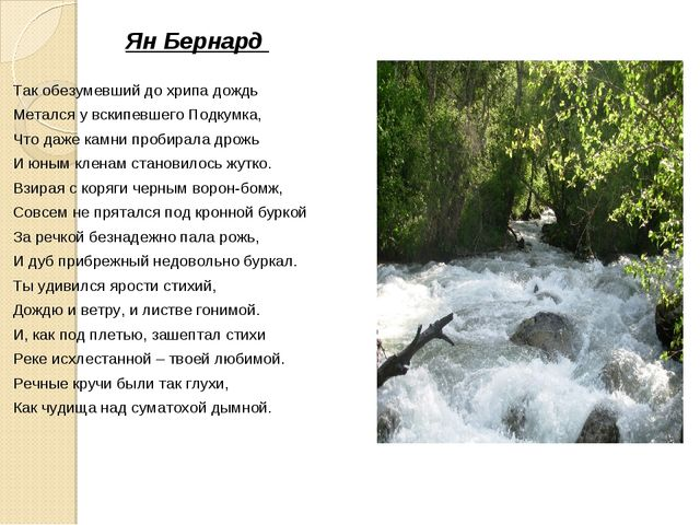 Ян Бернард Так обезумевший до хрипа дождь Метался у вскипевшего Подкумка, Что...