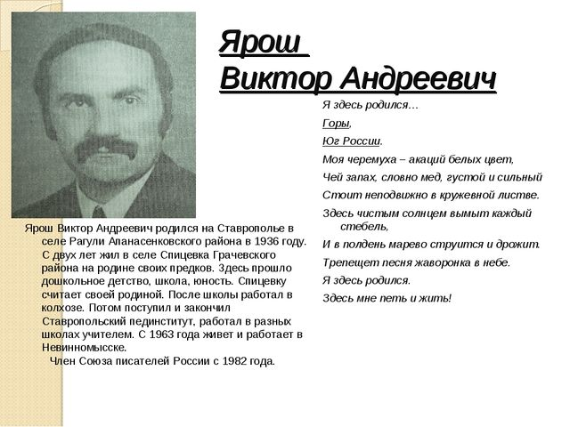 Ярош Виктор Андреевич Ярош Виктор Андреевич родился на Ставрополье в селе Раг...