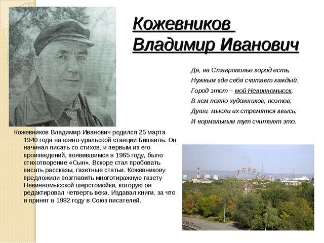 Кожевников Владимир Иванович Кожевников Владимир Иванович родился 25 марта 19...