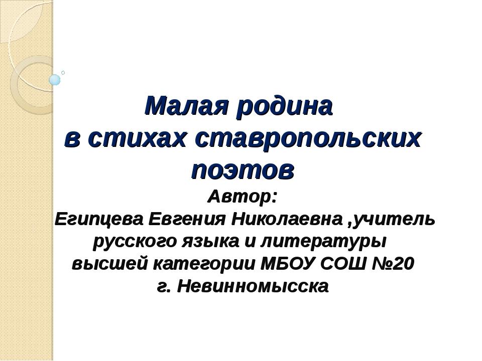 Малая родина в стихах ставропольских поэтов Автор: Египцева Евгения Николаевн...