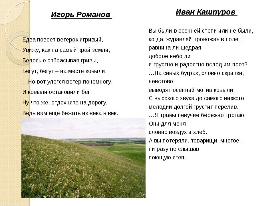Игорь Романов Едва повеет ветерок игривый, Увижу, как на самый край земли, Бе...