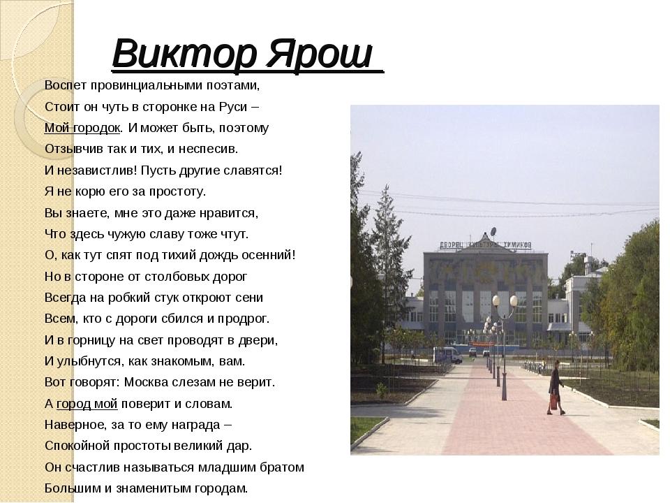 Виктор Ярош Воспет провинциальными поэтами, Стоит он чуть в сторонке на Руси...