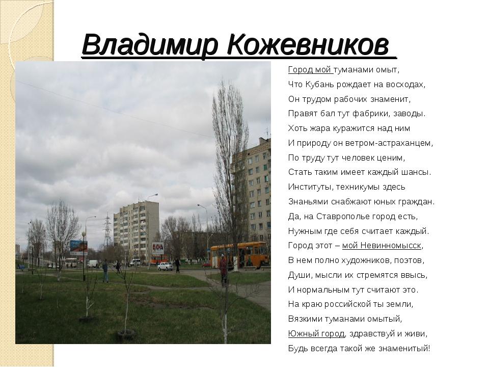 Владимир Кожевников Город мой туманами омыт, Что Кубань рождает на восходах,...