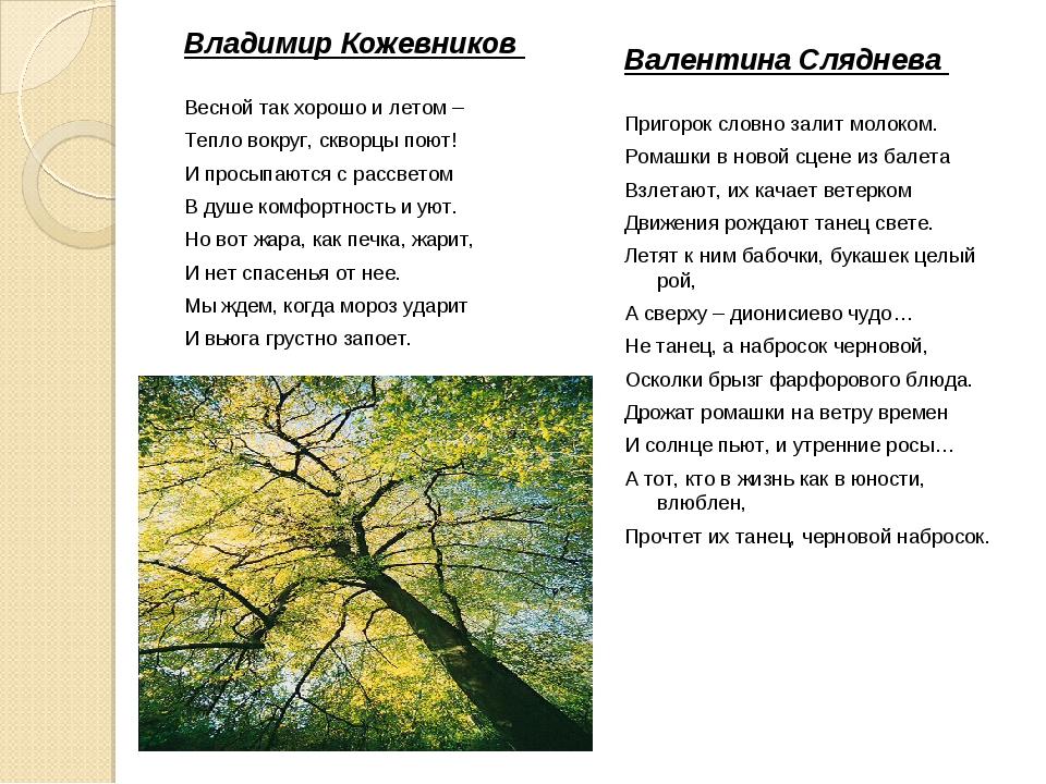 Владимир Кожевников Весной так хорошо и летом – Тепло вокруг, скворцы поют! И...