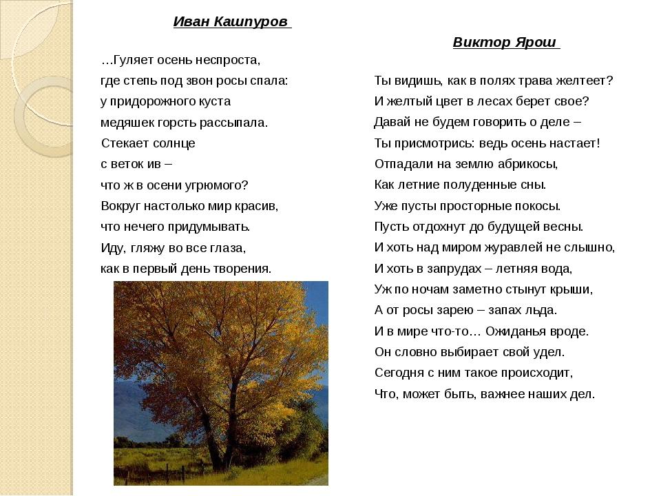Иван Кашпуров …Гуляет осень неспроста, где степь под звон росы спала: у придо...
