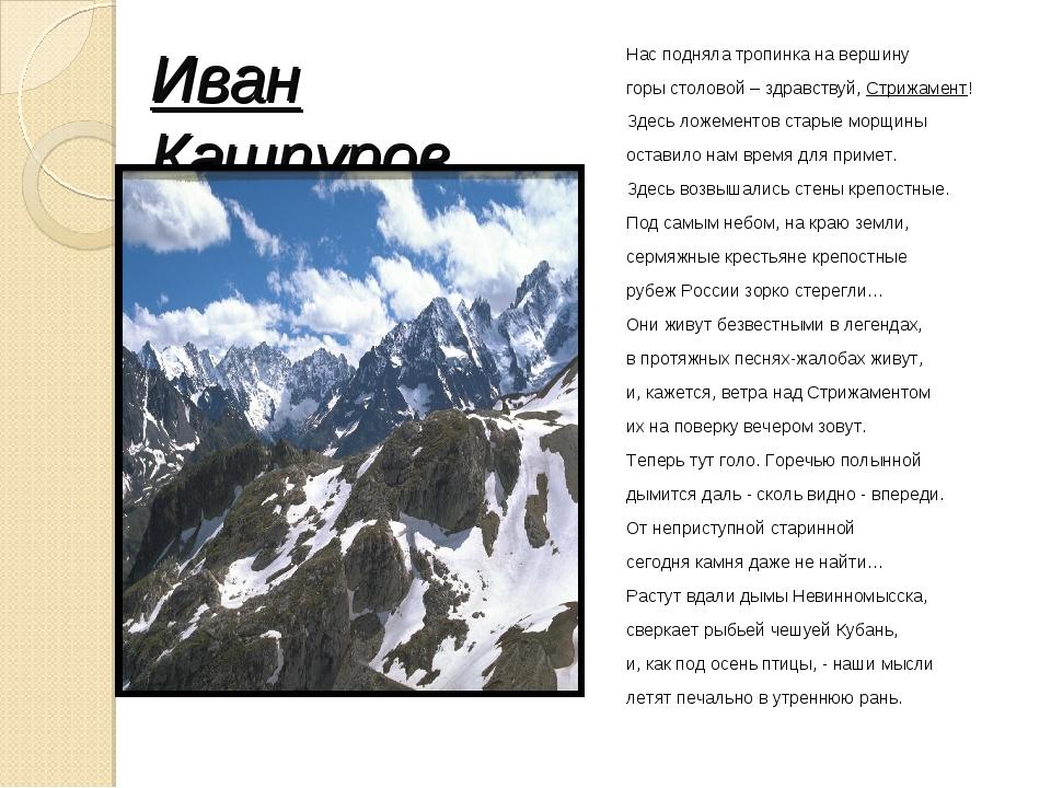 Иван Кашпуров Нас подняла тропинка на вершину горы столовой – здравствуй, Стр...
